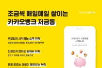 Kakao Bank launches mobile version of piggy bank