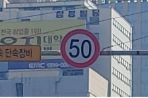 Seoul to set 50 kph speed limit on roads with bus-only lanes