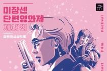 COVID-19 deals blow to S. Korea's indie, arthouse film scene