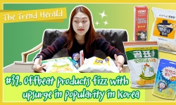 Offbeat products fizz with upsurge in popularity in Korea