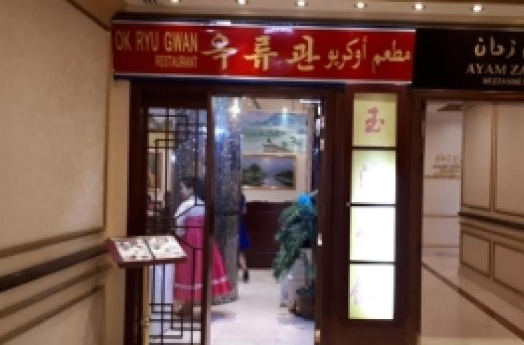 NK restaurant in Dubai becomes haunt for S. Koreans