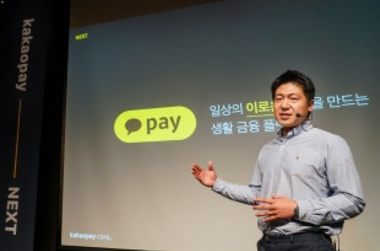 Kakao Pay to launch new investment platform, cross-border mobile pay service