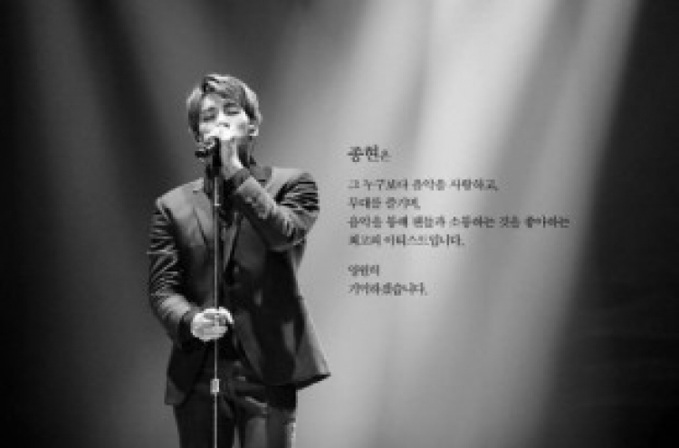 Fans remember SHINee's Jonghyun at memorial event