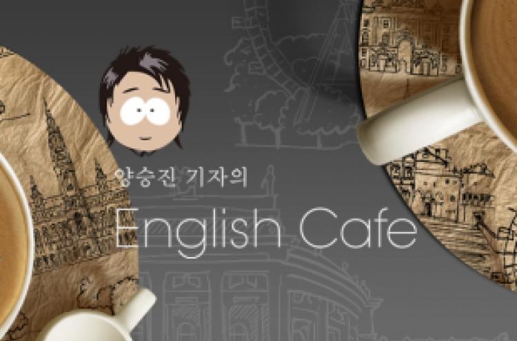 [양승진 기자의 English Cafe] 新영어공부 10계명