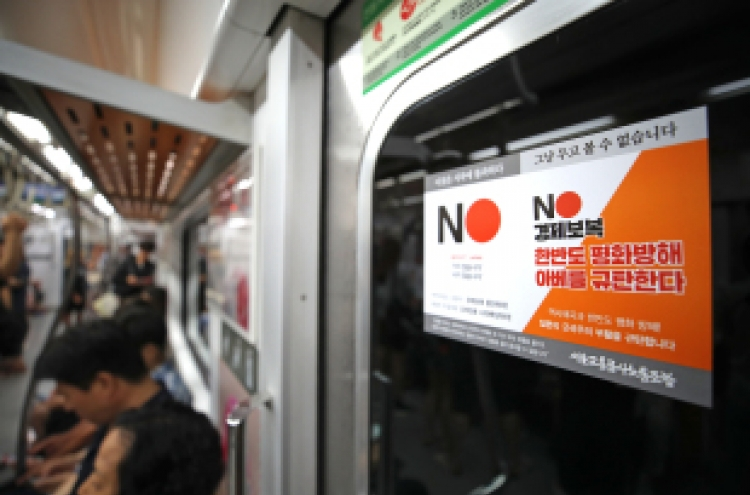 Boycott of Japanese goods to intensify as Tokyo expands export curbs