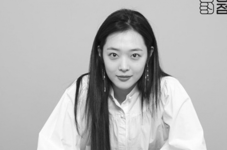 Sulli leaves behind 15-year entertainment career