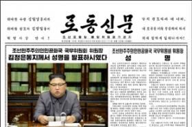 Full text of Kim Jong-un's response to Trump