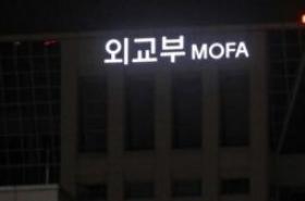 South Korea seeks to lead NK, US into 'dialogue process'