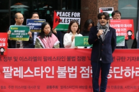 'Korea should commiserate with Palestinian suffering for its peace, justice'