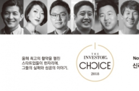 The Investor's Choice 2018 names Yanolja, Memebox, Toss, Blocko, Fastfive as 'most innovative' startups