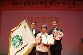 Starbucks Korea receives presidential award for supporting cultural heritage