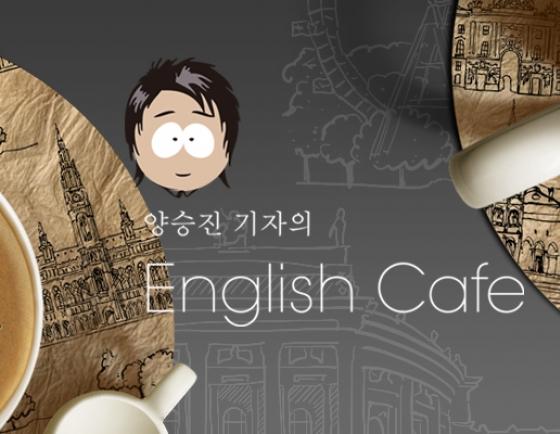 [양승진 기자의 English Cafe] 영어표현 정리의 습관