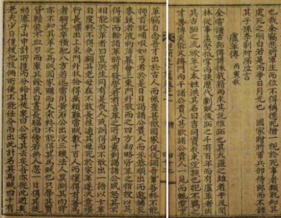 17th century novel 'Hong Gil-dong jeon' written in Chinese characters discovered