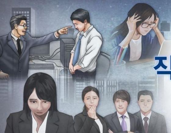 [팟캐스트] (309) 직장내 괴롭힘 방지법 시행 / 국내 기업, 일본 수출규제에 비상대책 마련