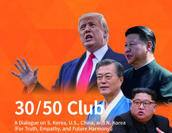 '30/50 Club' looks into Korea's rapid growth, uncertain future