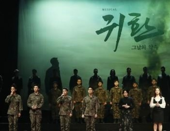 Military musical brings K-pop idols back to stage on military terms