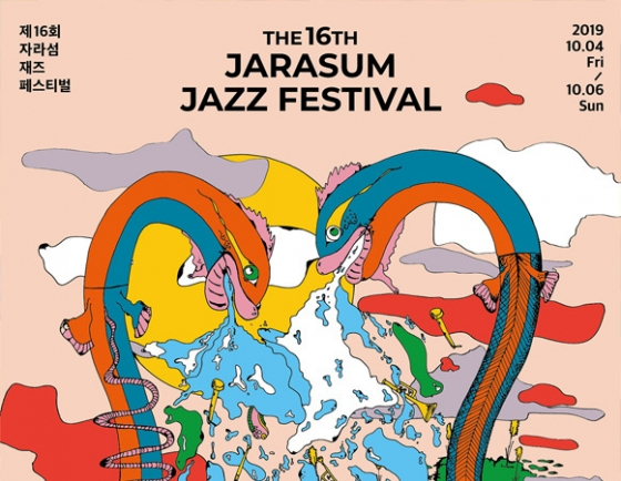 [Herald Review] Jarasum becomes island of jazz