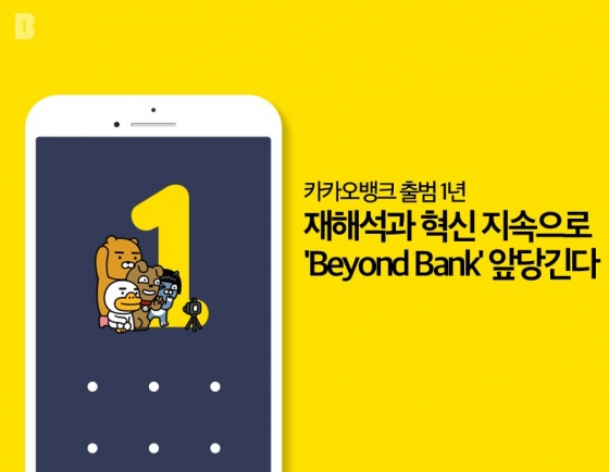 Kakao Bank to discuss capital raise at board meeting