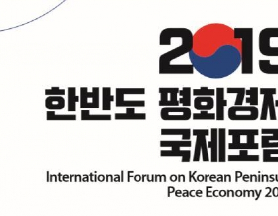 Ministry to host forum on peace-driven economy of Korean Peninsula