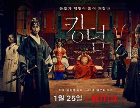 Netflix to release 'Kingdom' season 2 next year