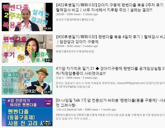 [팟캐스트](324) 직장내 성차별과 출산율 & 펜벤다졸