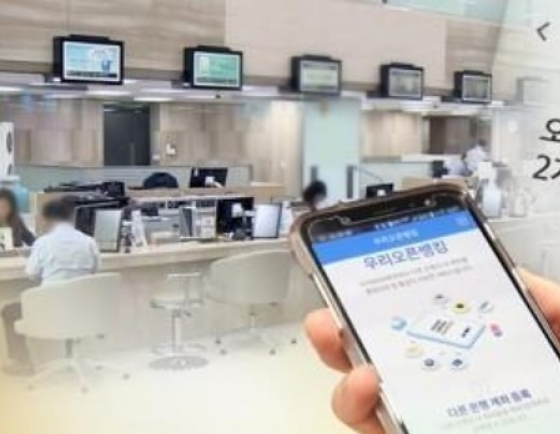 S. Korea to formally launch open banking service this month