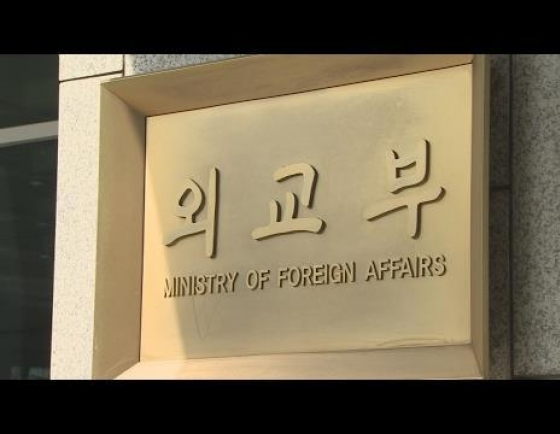 S. Korea updates travel advisories on 18 countries
