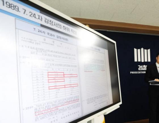 [팟캐스트] (332) 화성연쇄살인사건 재심 / 광주에서 유골 무더기 발견