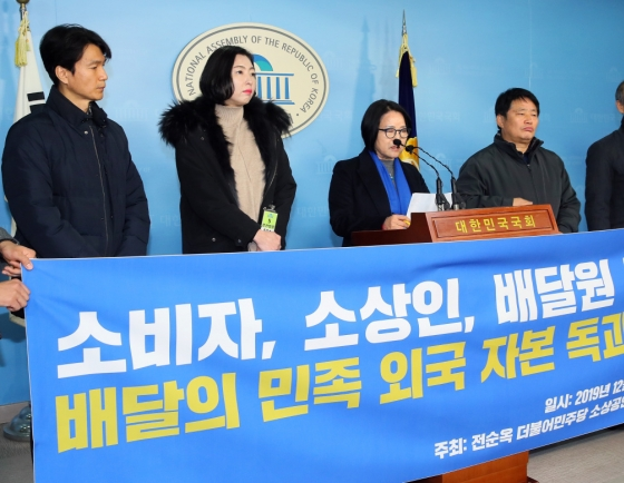 [Photo News] Small businesses oppose sell-off of Baemin