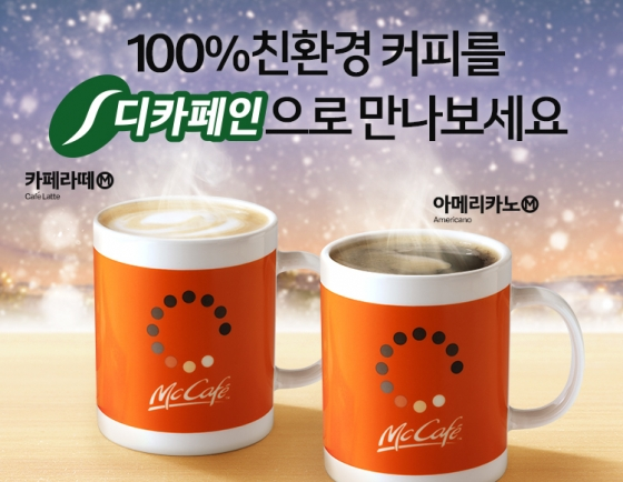 McDonald's McCafe launches decaf coffee drinks