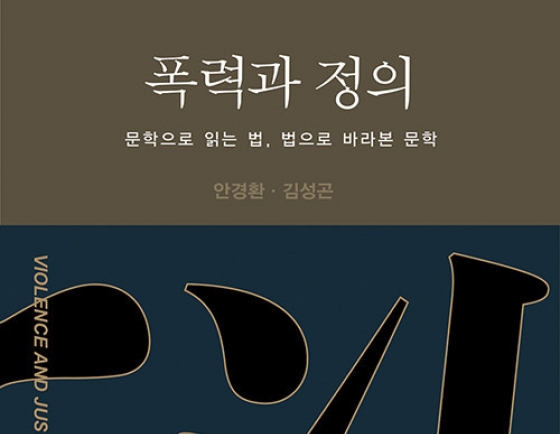Popular Seoul National University lectures comes to bookstore near you
