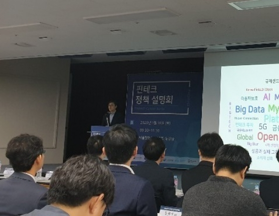 FSC pledges to step up efforts to grow fintech industry