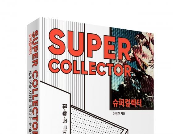 Super collectors: Forces that drive the art market
