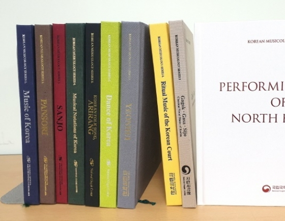 National Gugak Center releases publication on NK performing arts