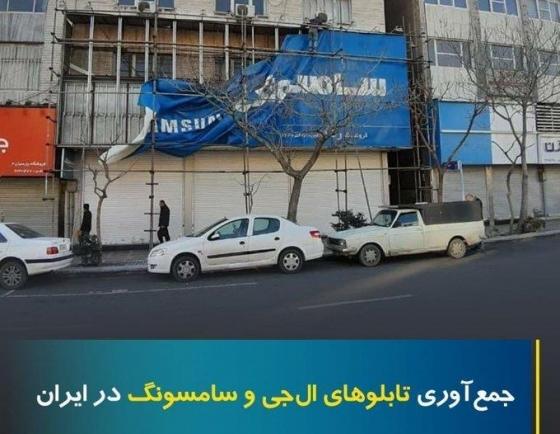 Iran warns Korean tech firms: reports