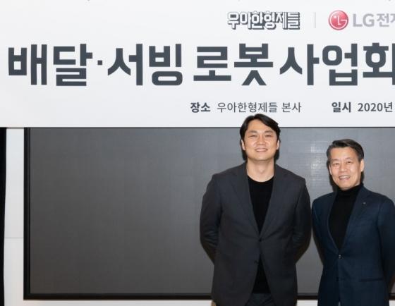 LG, Woowa Brothers to collaborate on food robotics