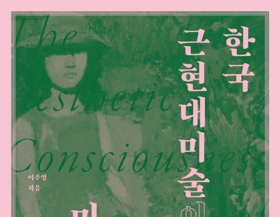 Aesthetics of modern, contemporary artworks in Korea
