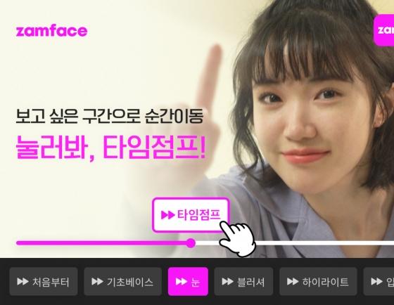 Beauty app Zamface accumulates over 10m clicks on AI service