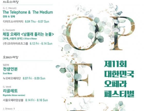 Korea Opera Festival to begin from June 4