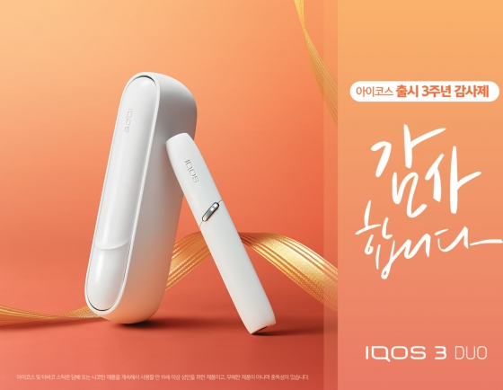 Philip Morris Korea celebrates 3rd anniversary of Iqos launch