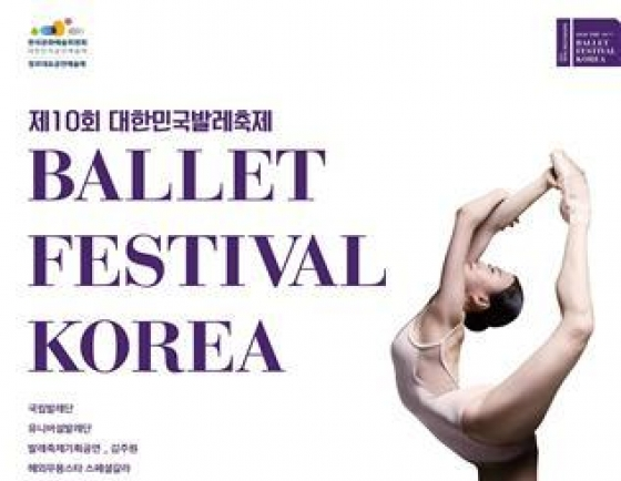 Ballet Festival Korea gathers overseas-based Korean dancers for gala shows
