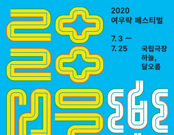 Festival to show 'here and now' of Korean music