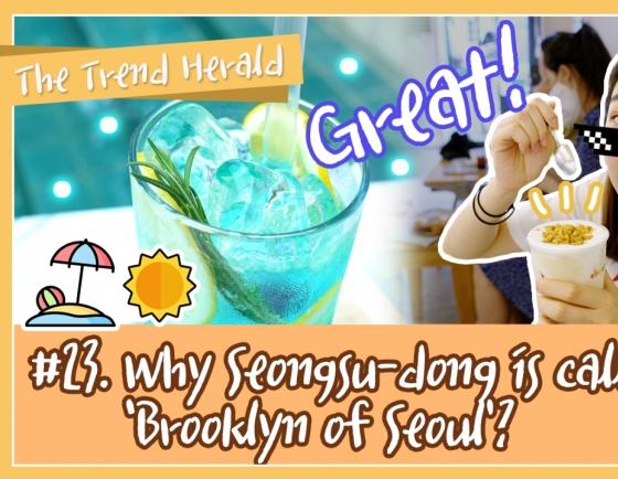 [Video] Why Seongsu-dong is called 'Brooklyn of Seoul'?