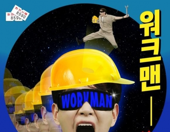 Jang Sung-kyu releases song 'Workman' to support job seekers