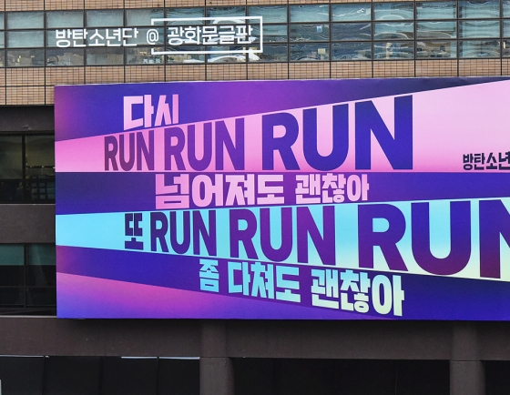 BTS song lyrics featured on iconic billboard in downtown Seoul
