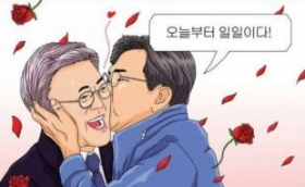 An Hee-jung turns kiss with Moon Jae-in into cartoon