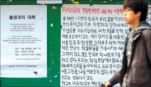 Should Korean colleges teach in English?