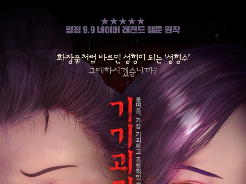'Beauty Water' makes breakthrough for Korean genre animation
