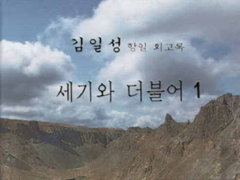 NK founder's controversial autobiography published in South Korea