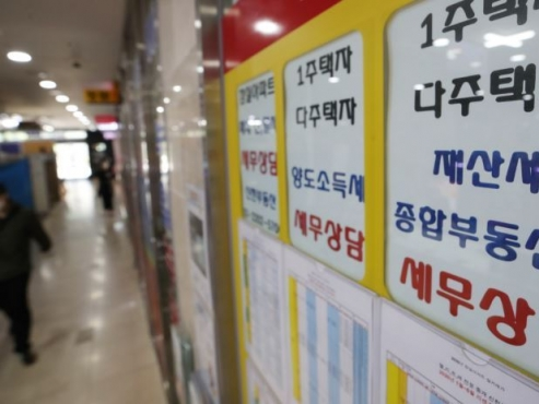 Korea outstrips US, Japan in property taxes